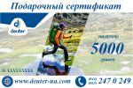 Сертификат на сумму 5000 грн