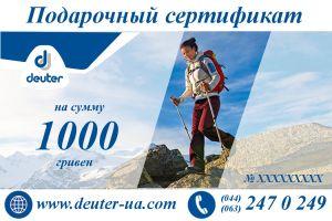 Сертификат на сумму 1000 грн ― Deuter UA - интернет-магазин официального дилера Deuter в Украине