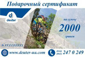 Сертификат на сумму 2000 грн ― Deuter UA - интернет-магазин официального дилера Deuter в Украине